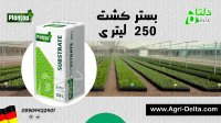 بستر کشت گلخانه ای در محمدشهر