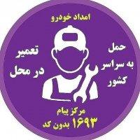 امدادخودرو 09144526709 در اردبیل