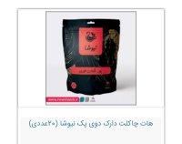 هات چاکلت و نسکافه و چای در تهران