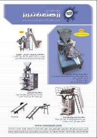 دستگاه بسته بندی خشکبار در تبریز