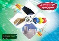 نبشی پلاستیکی و مقوایی در تهران