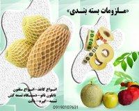 ملزومات بسته بندی بسته بندی میوه در آذربایجان غربی