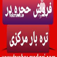 فروش حجره میدان تره بار فاز دو در تهران