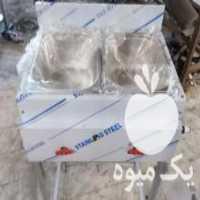 فروش سرخ کن صنعتی در تهران