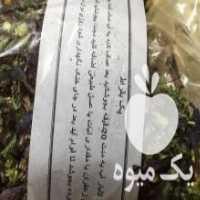 فروش پک بقراط گیاهی در کوچصفهان