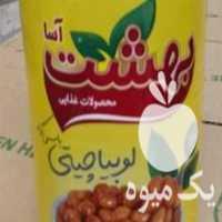 فروش انواع کمپوت خارجی وایرانی انواع کنسرو در اصفهان