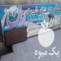فروش پاتیل دیگ  ، اجاق گاز ، یخچال ، تابلو مغازه ، کپسول ، دوربین ، ترازو در کرمانشاه