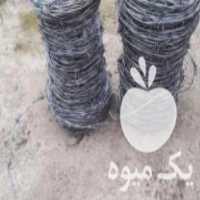 فروش سیم خاردار نو نو در گناباد