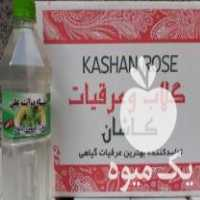 فروش انواع عرقیجات در اسلامشهر