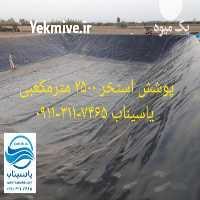 فروش پوشش استخر ژئوممبرین HDPE و PVC در کرمانشاه