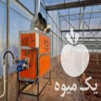 فروش هیتر گلخانه بخاری گلخانه انواع هیتر های گلخانه ای در تهران