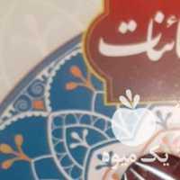 زعفران را با اطمینان خریداری کنید در تهران