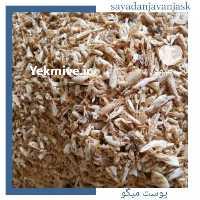 فروش پوست میگو ،  پودر میگو در اصفهان