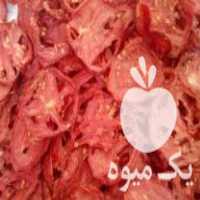 فروش پخش عمده سبزیجات خشک گوجه خشک پیاز خشک و ادویه در آبعلی