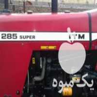 فروش تراکتور فرگوسن در کوراییم در گروه خرید فروش ماشین آلات کشاورزی - تراکتور تیلر کمباین مدرن در یکمیوه