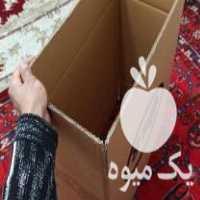 فروش کارتن خالی محکم 5 لایه اسباب کشی در تهران