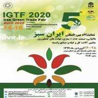 فروش نمایشگاه بین المللی ایران سبز – نمایشگاه تخصصی گلخانه در تهران