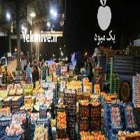 فروش با انصاف ترین بار  تره بار تهران