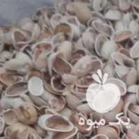 فروش پوست استخونی پسته در تهران