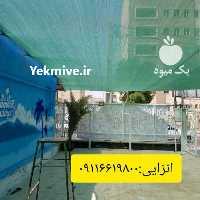 فروش واتر باکس اناوان در بوشهر